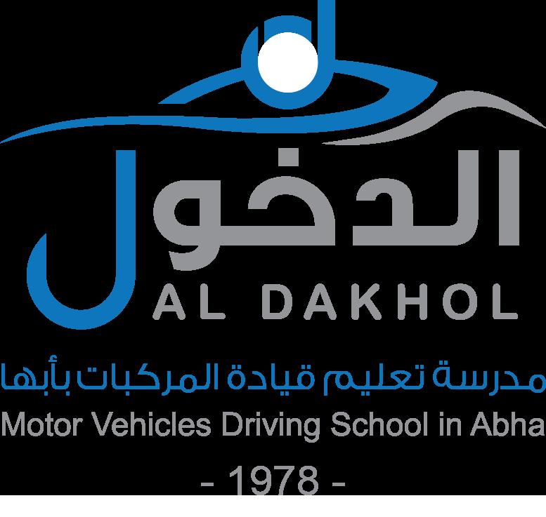 مدرسة الدخول لتعليم قيادة المركبات